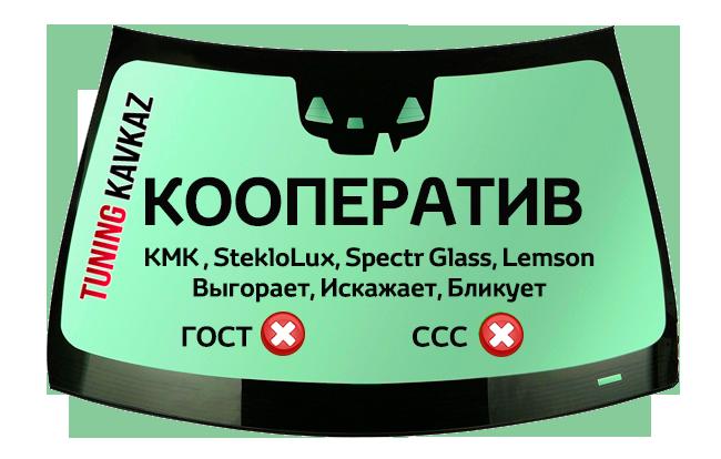 кооперативное лобовое стекло автостекла пятигорск kmk spectr glass steklo lux бор