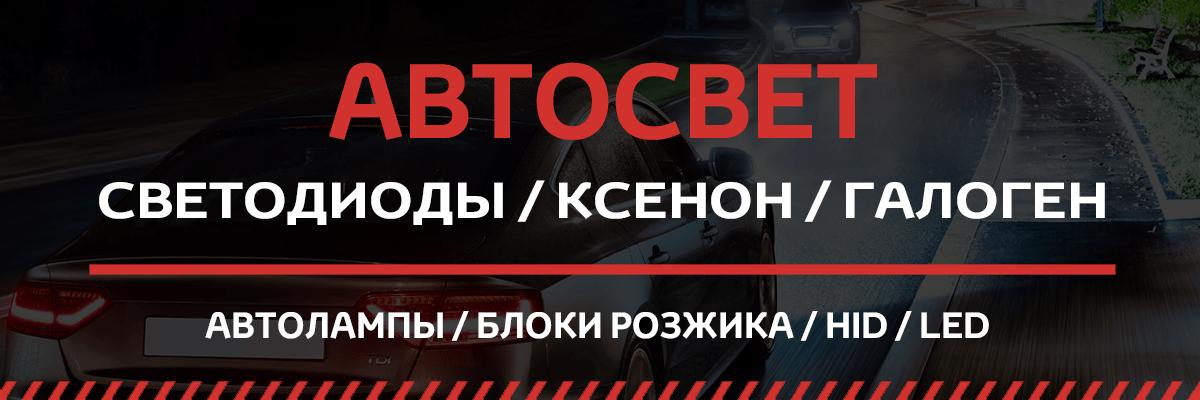 Автосвет для иномарок Пятигорск